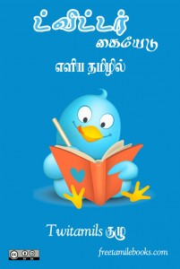twitter_guide___tamil_free_ebook_cover_by_sagotharan-d77df4g