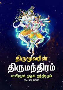 Thirumanthiram cover-01