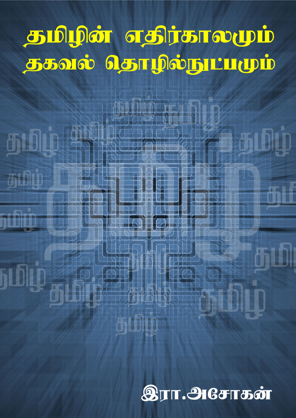 Free-Tamil-Ebooks/booksdb xml at master · kishorek/Free-Tamil-Ebooks