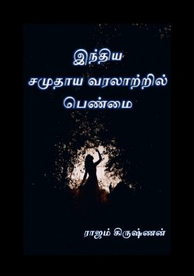 Free Tamil Ebooks For Android Ios Kindle And Pdf Readers