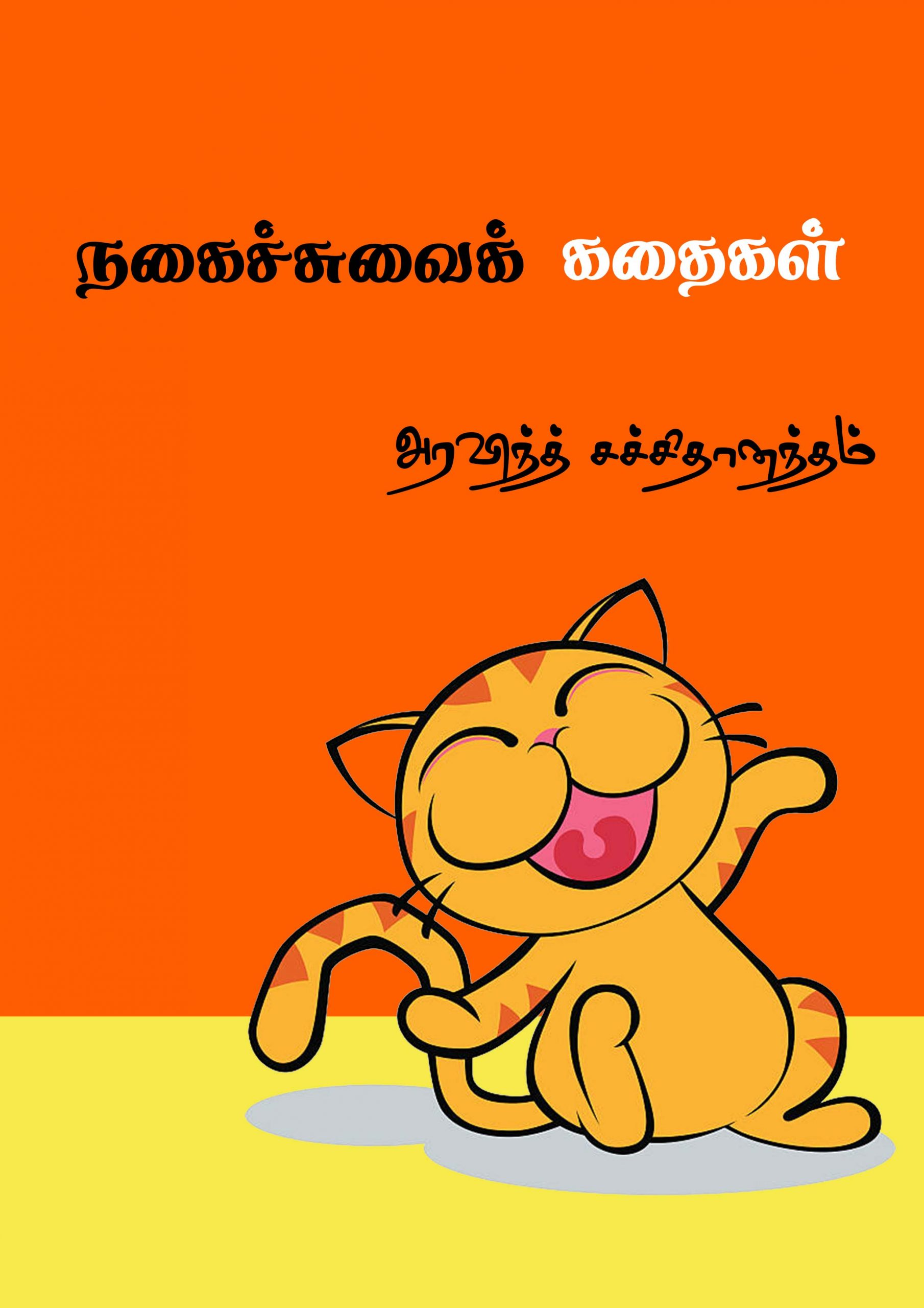 Epub kambaramayanam ebook