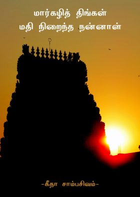 Free Tamil Ebooks: For Android, iOS, Kindle and PDF readers